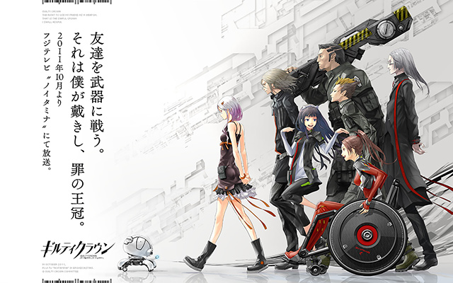 Guilty Crown Gcwp_ver02